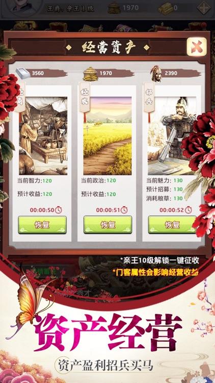 后宫妃子传-选妃侍寝,夜夜笙歌 screenshot-4