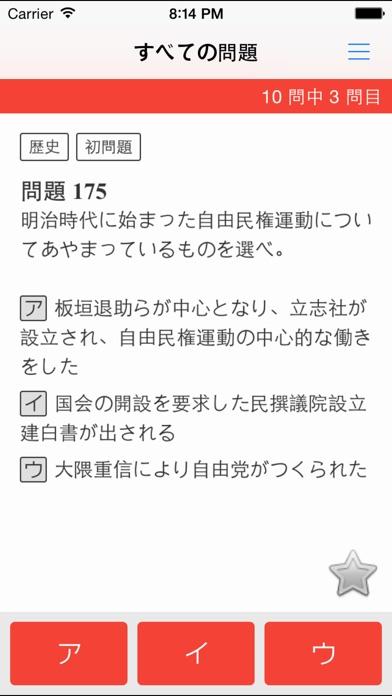 高校入試・受験対策問題集〜社会〜【2018年度版】スクリーンショット2