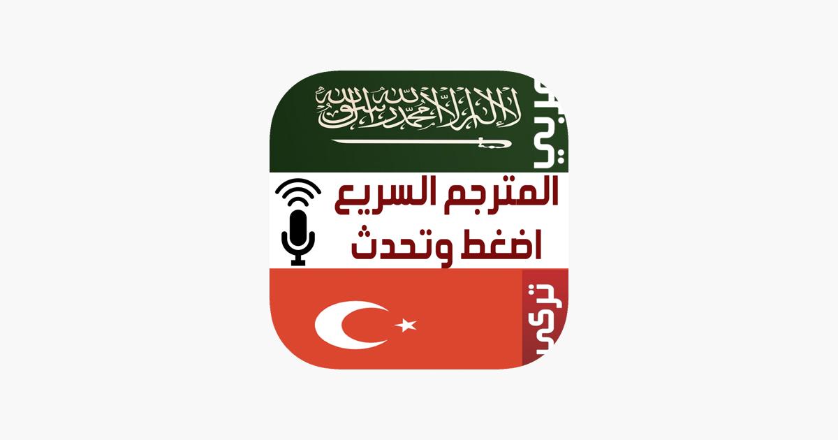 المترجم السريع عربي تركي صوتي On The App Store
