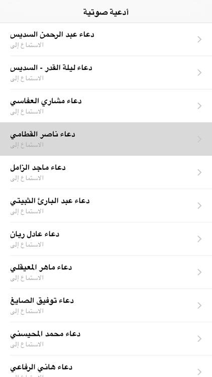 ادعية مستجابة صوتية screenshot-4