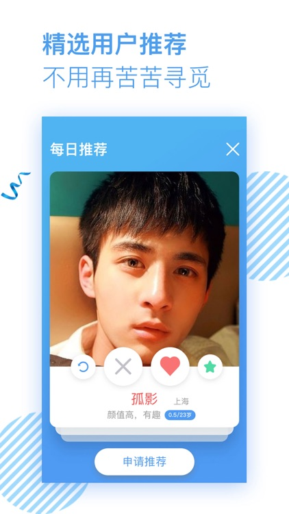 青椒同志-安全私密的同性恋gay交友平台 screenshot-3