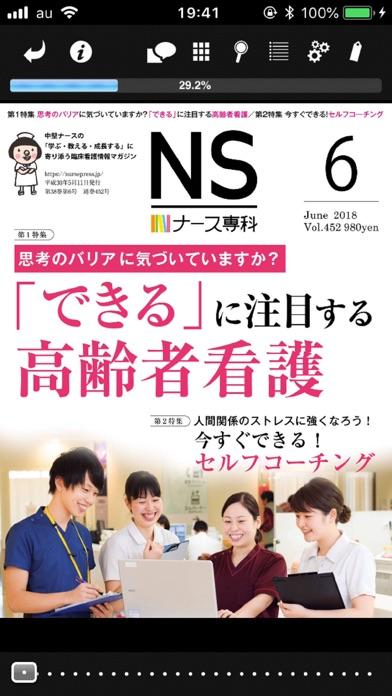 月刊「ナース専科」スクリーンショット