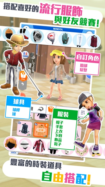 全民高爾夫 -MINGOL- screenshot-3