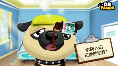 【儿童娱乐】熊猫博士动物医院