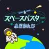小学6年生の漢字編-スペースバスターアイコン