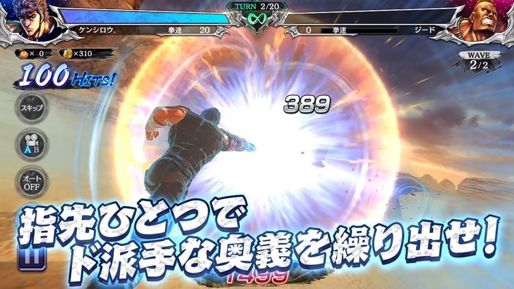 北斗の拳 LEGENDS ReVIVE(レジェンズリバイブ) screenshot-4