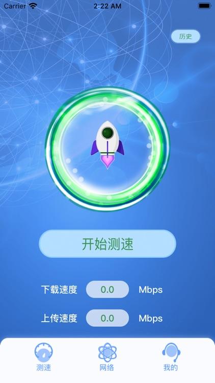 快喵-网络测速助手