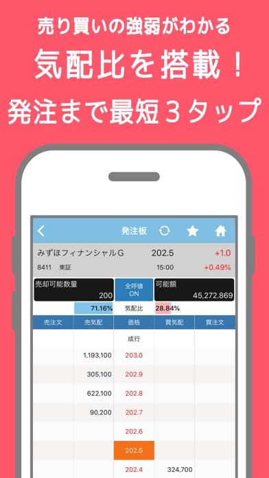 livestar S2-株式・先物・NISA取引対応アプリスクリーンショット2
