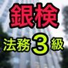 検定 for 銀行業務検定(法務3級)