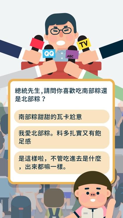 大總統:前進之路 screenshot-3
