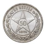 Монеты СССР и РФ на пк