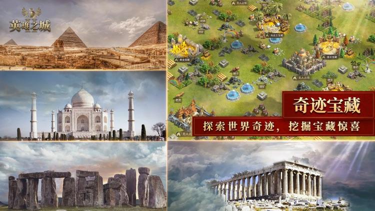 英雄之城II-全球战争策略手游 screenshot-6