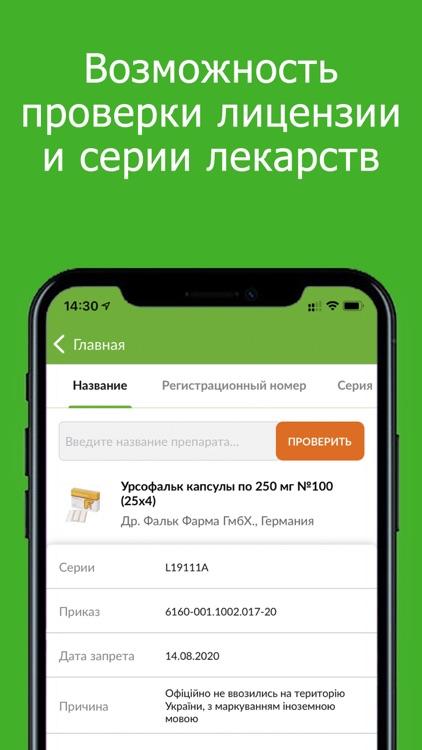 Tabletki.ua: Все Аптеки Онлайн screenshot-8