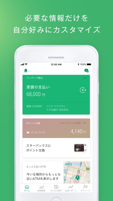 りそなグループスマート口座アプリのスクリーンショット3