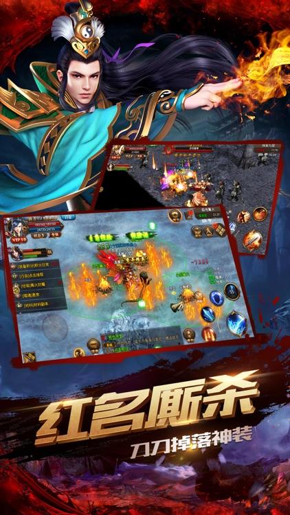 百战屠龙 - 经典传世屠龙之作 screenshot-4