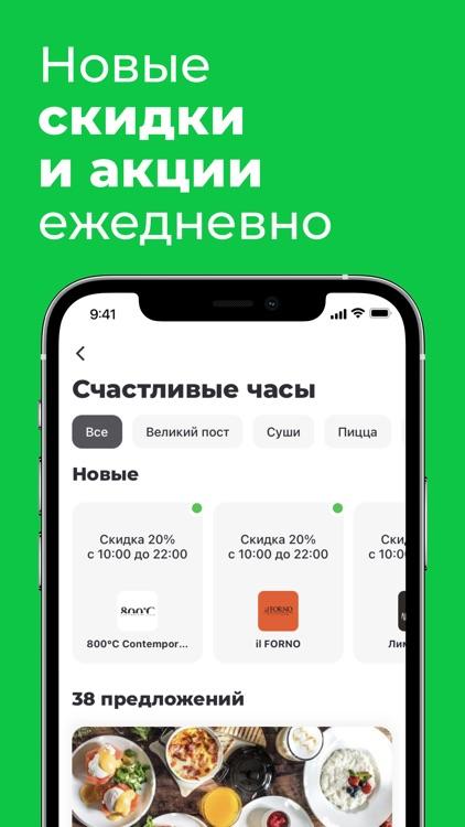 Delivery Club: Еда и продукты screenshot-3