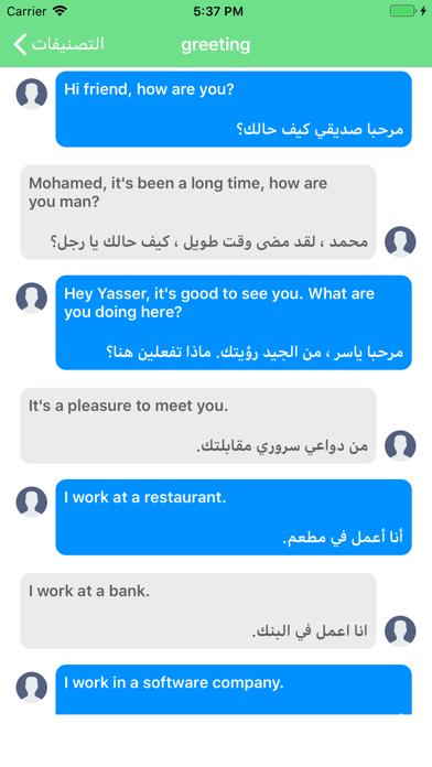 محادثات الإنجليزية بالصوت screenshot 3