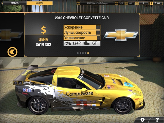 Игра Real Racing 2 HD
