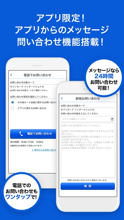 セゾンPortal/クレジット管理
