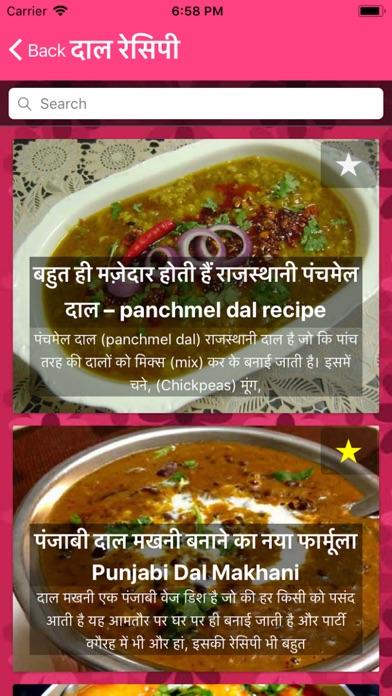 Hindi Recipes - Cooking Recipe screenshot 2