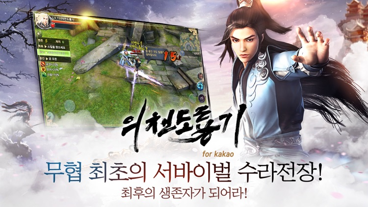 의천도룡기 for Kakao screenshot-0