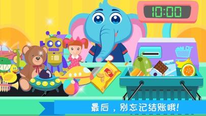寶寶歡樂超市屏幕截圖4