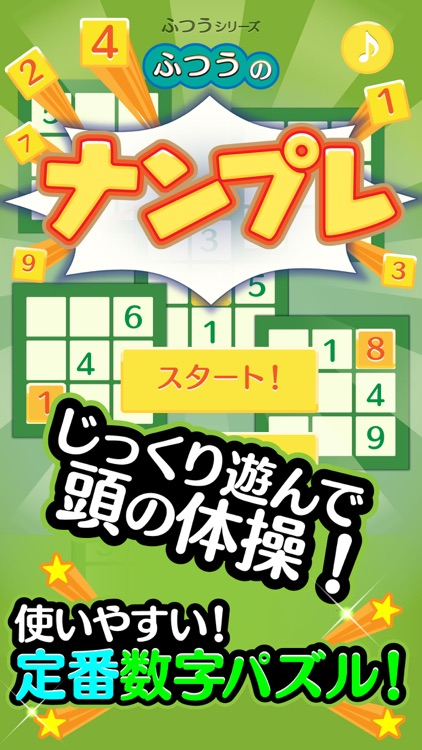 ふつうのナンプレ 人気の暇つぶしナンバーパズル数独ゲーム
