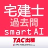 宅建士試験SmartAI - 2021年度
