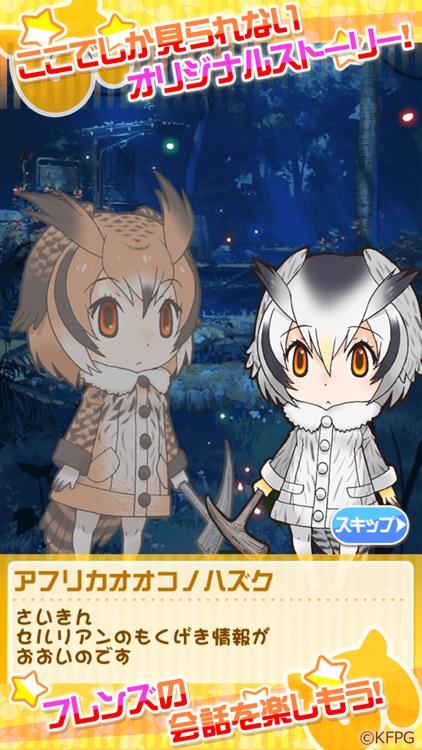 けものフレンズ FESTIVAL screenshot-4