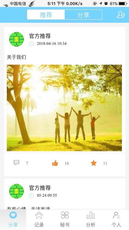 微人生 screenshot-0
