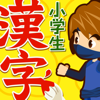 小学生手書き漢字ドリル1026