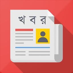 Khobor - All Bangla Newspapers