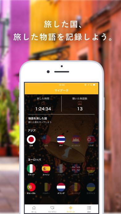 Pokke[ポッケ]オフライン機能で、海外旅行にも便利。 ScreenShot1