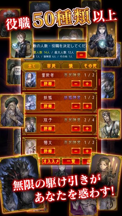 人狼 ジャッジメント screenshot-3