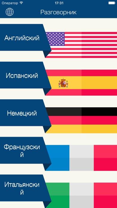 Разговорник - Изучать языки Скриншоты3