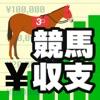 競馬収支 管理アプリ - iPhoneアプリ