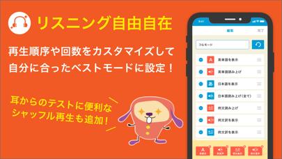 ターゲットの友 英単語アプリのおすすめ画像8