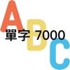 單字7000