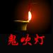 鬼吹灯-盗墓笔记鬼吹灯全集小说
