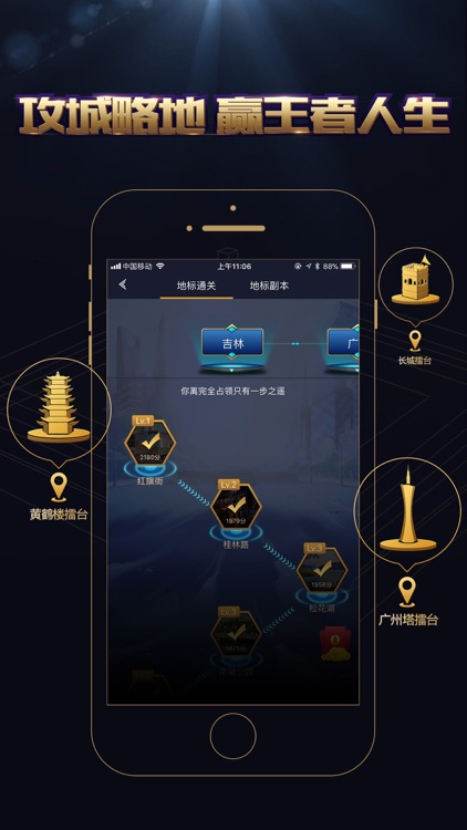 王者人生- for 王者荣耀 screenshot-4