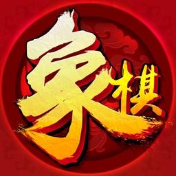 欢乐象棋-双人中国象棋单机版策略小游戏