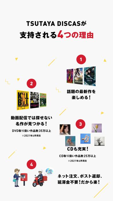 TSUTAYA DISCAS 宅配レンタル ScreenShot1