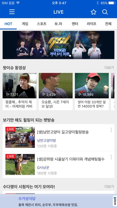 다운로드 AfreecaTV - 아프리카TV Android 용
