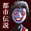 ナゾトキ都市伝説 - iPadアプリ