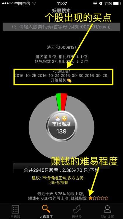 妖股助手-优选短线强势股 screenshot-8