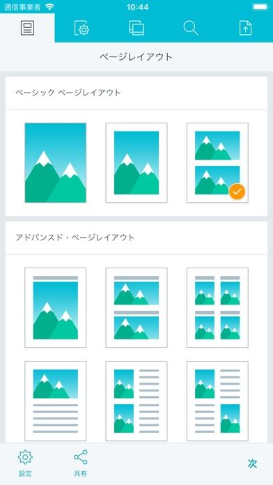 写真 PDF 変換スクリーンショット