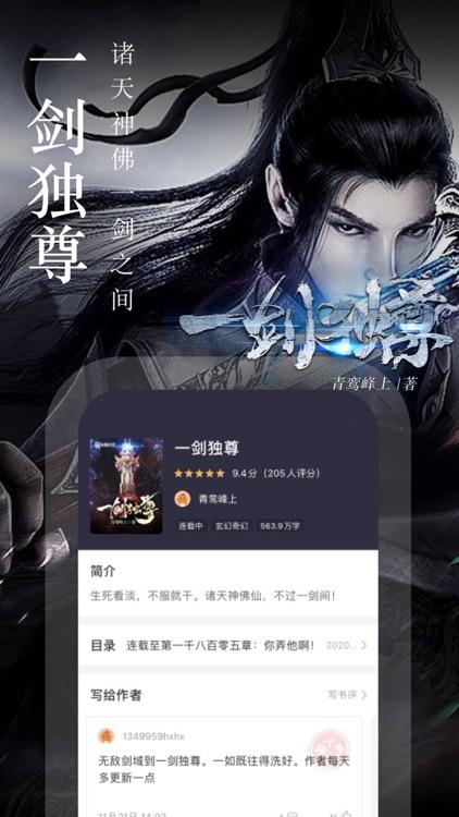 奇迹文学-喜马拉雅出品 screenshot-3