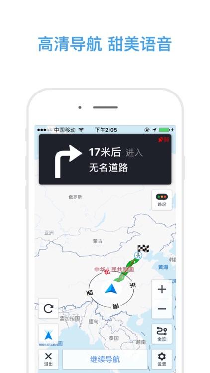 旅行街景地图-中国景区实况全景地图 screenshot-3