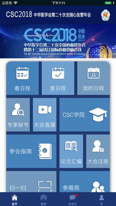 点击获取中华医学会第二十次全国心血管年会-CSC