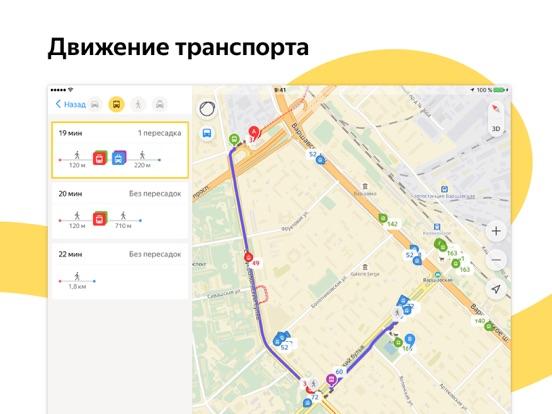 Яндекс.Карты Скриншоты14